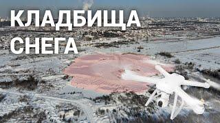 Полигоны, куда свозится снег с улиц Екатеринбурга   E1.RU