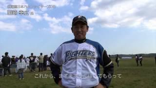 FKBC 講師 西崎幸広氏からのメッセージ ファンケル キッズベースボール ...