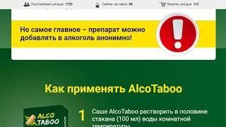 Обзор АлкоТабу - отзывы, инструкция, цена