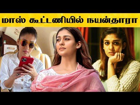 Nayanthara-வின் அடுத்தடுத்த படத்தின் Mass Update! - கொண்டாட்டத்தில் ரசிகர்கள்! | Latest Cinema News