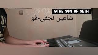 آهنگ فو شاهین نجفی با پیانو (کیبورد)