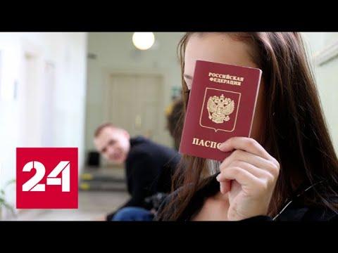 Смотреть На Донбассе выдают российские паспорта! 60 минут от 22.03.19 онлайн