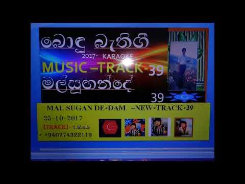 MAL SUGANDE- DAM SUGANDE  -NEW-[ MUSIC -TRACK]- 39- KARAOKE- thalawatta