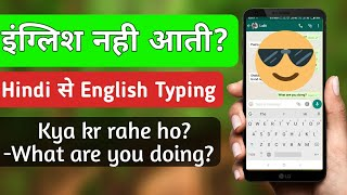 Hindi se English me Ese Typing Kare   by PG TecH EasY