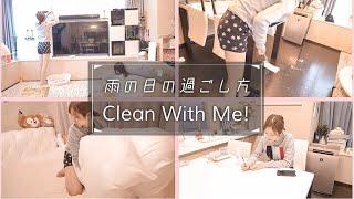 【とある日中の過ごし方】雨の日だったのでひたすら家事をする…【Clean With Me】 thumbnail