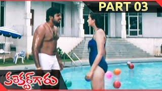 Collector Garu Telugu Movie Part 03/12    Mohan Babu, Sakshi Sivanand    Shalimarcinema