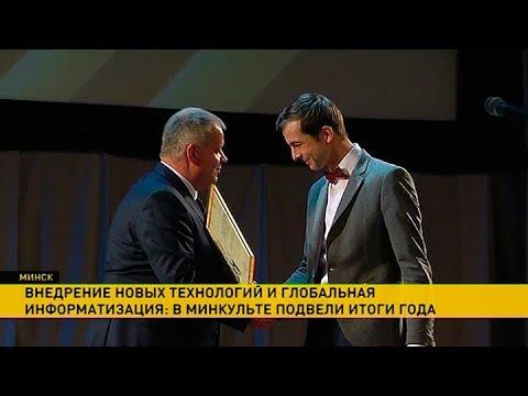 Итоговая коллегия Министерства культуры состоялась в Минске