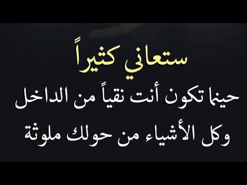 أقوال وحكم مأثوره علمتني الحياه مارك توين حكم واقوال عن الحياه Youtube