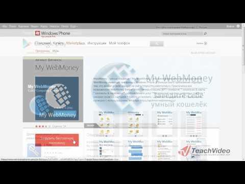 Настройка аккаунта WebMoney. Часть 1