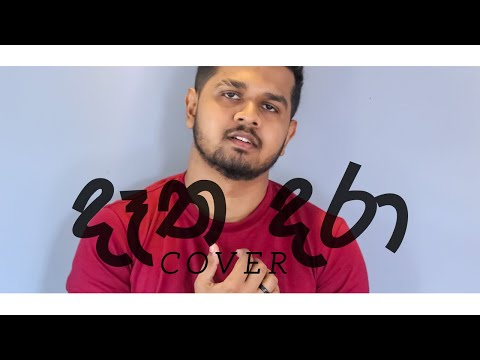 Sahan Liyanage | Datha Dara (දෑත දරා) | Naadhagama Theme Song COVER