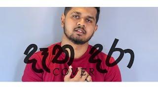 Datha Dara Naadhagama Theme Song COVER SAHAN