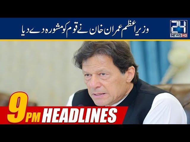 News Headlines | 9:00pm | 24 April 2019 | 24 News HD