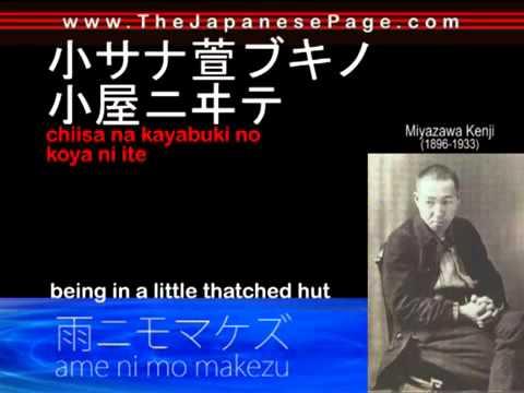 Ame ni mo Makezu Japanese Poem by Miyazawa Kenji  雨にも負けず  not giving to the rain sin rendirse ante