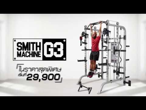 📣 เปิดตัวเครื่องใหม่ 📣 #ลดไปเลย 15,000  ❌ Smith Machine four̶5̶,̶zero̶zero̶zero̶ เหลือ 29,900 ❌