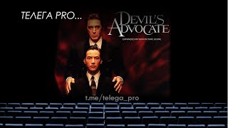 Телега PRO... Адвокат дьявола - Быстрый обзор фильма (мнение о фильме)