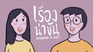 เรื่องน่าขัน - Softpomz【Official MV】