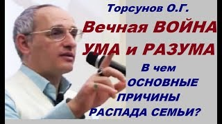 Торсунов О.Г.Вечная ВОЙНА УМА и РАЗУМА. В чем ОСНОВНЫЕ ПРИЧИНЫ РАСПАДА СЕМЬИ?