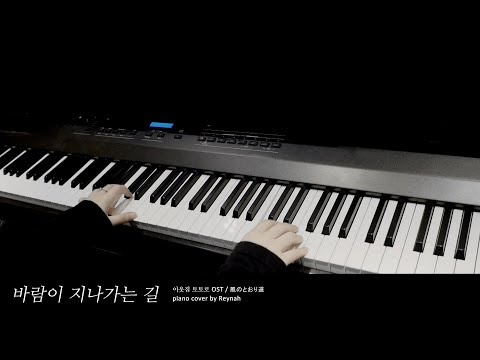"My Neighbor Totoro OST : ""Path of the Wind"" Piano cover - Joe Hisaishi"