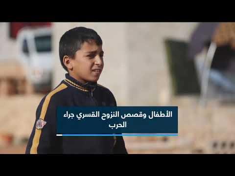 الأطفال وقصص النزوح القسري جراء الحرب  - نشر قبل 3 ساعة