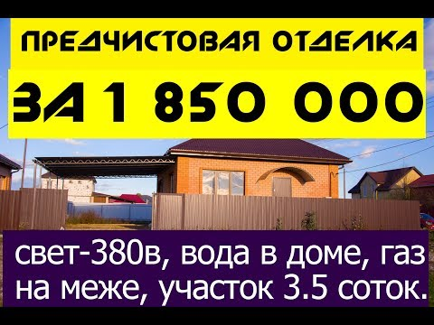 Дом с предчистовой отделкой за 1 850 000. Краснодарский край, Апшеронск.