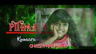 TAMIL CHRISTMAS SONG | Pithaavin Kumaaranae | Christina Beryl Edward