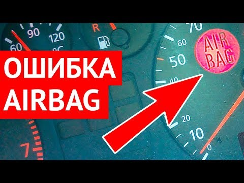 Как сбросить ошибку подушки безопасности AirBag в Ауди, Фольксваген, Шкода