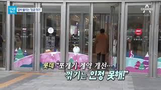 [더깊은뉴스]대기업까지…'벼룩의 간' 빼먹기 thumbnail