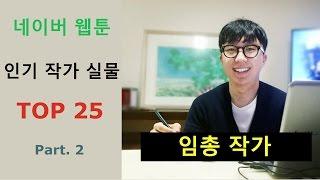 [네이버 웹툰] 웹툰작가 실물 2탄 (임총 작가 외 13명) TOP25