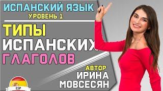 6. Испанский: ВСЕ СПРЯЖЕНИЯ ГЛАГОЛОВ / Ирина ШИ