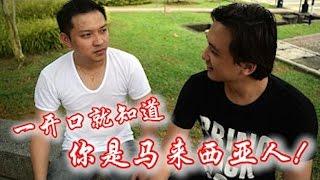 【爆笑恶搞】马来西亚人最常说的口头禅!!!Trailer OnLy