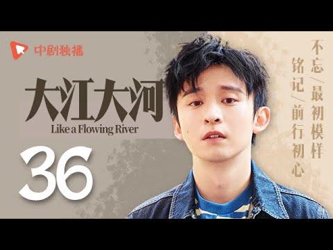 大江大河 36(王凯、杨烁、董子健、童瑶 领衔主演)