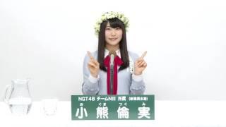 AKB48 49thシングル 選抜総選挙 アピールコメント NGT48 チームNIII所属 小熊倫実 (Tsugumi Oguma) 【特設サイト】 http://www.akb48.co.jp/sousenkyo49th/ ...