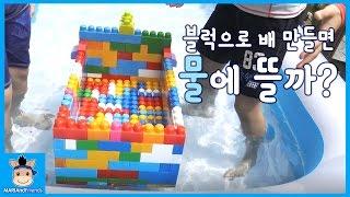 메가블럭 1000개 배 만든다면 과연 뜰가? (무모함 주의ㅋ) ♡ 블럭 장난감 놀이 How to make Mega Bloks ship | 말이야와친구들 MariAndFriends