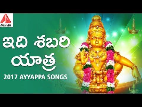 2017 Ayyappa Devotional Songs | Idi Shabari Yatra Telugu Devotional Song | Amulya Audios & Videos