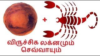 விருச்சிக லக்கினமும் செவ்வாயும்   Scorpio Ascendant and Mars
