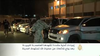 إجراءات أمنية مشددة في العاصمة الليبية