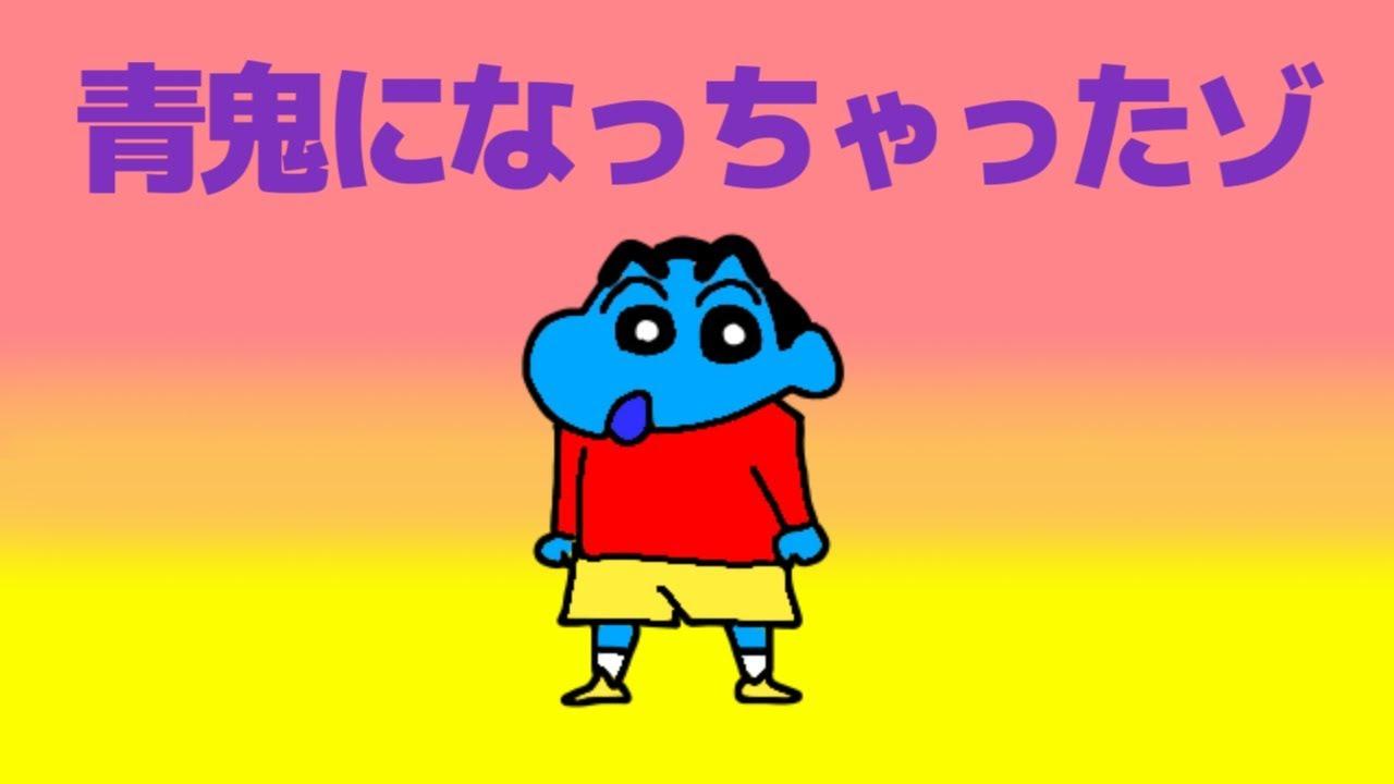 【アニメ】青鬼になっちゃったゾ - YouTube