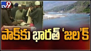 Water flowing to Pakistan from eastern rivers will be diverted to J&K and Punjab - TV9