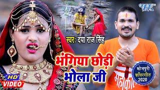 #Video भंगिया छोड़ी भोला जी #Daya Raj Singh I Bhangiya Chhodi Bhola Ji 2020 Bhojpuri Bolbam New Song