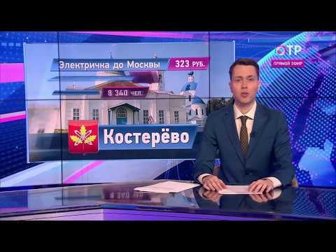 Малые города России: Костерёво - город при катушечно-челночном комбинате