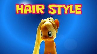 Прически Пони Хаирстайлинг Выпуск №19 Как сделать прическу для пони Эппл Джек