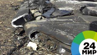 Разбившийся самолет в Иране ищут альпинисты - МИР 24