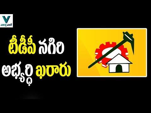 Nagari TDP Candidate Finalized - Vaartha Vaani