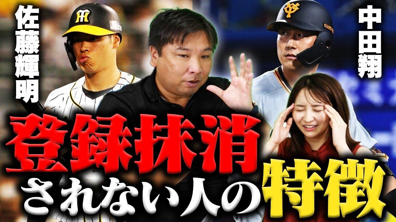 佐藤と中田翔が復活する2つの方法!調子が悪くても一軍に残る選手とは?【登録抹消】