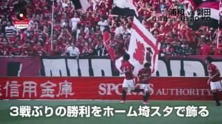 6位に後退した浦和が前節快勝の磐田をホームに迎える 明治安田生命J1...