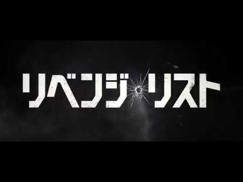 6/17(土)公開『リベンジ・リスト』予告編