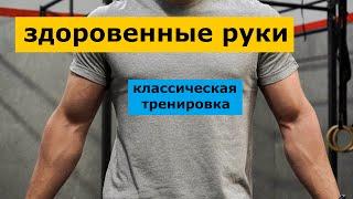 Как тренировать руки и плечи   Дельты, бицепс, трицепс   максимальный эффект #руки #плечи #фитнес