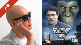 宇多丸が映画「猿の惑星:創世記」を激賞