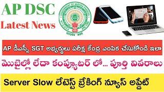 Ap Dsc SGT web option selection 2018    Ap Dsc 2018 latest news updates