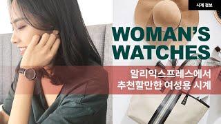 알리익스프레스에서 추천할만한 여성용 시계